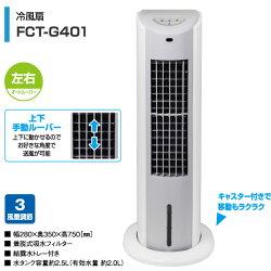 山善(YAMAZEN)冷風扇扇風機(押しボタン)風量3段階FCT-G401(WH)
