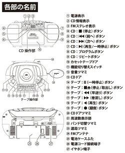 山善(YAMAZEN)キュリオムCDラジカセ(AM/FM・カセット・CD)AC100V/乾電池仕様YCD-C600