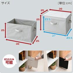 東洋ケース収納ボックス折りたたみフタ付き2個セット/フタなし3個セットカラーボックス対応