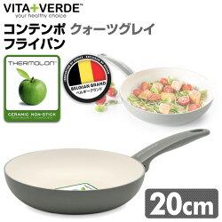 ビタベルデ(VITAVERDE)コンテンポクォーツグレイフライパン20cmCC000707-001