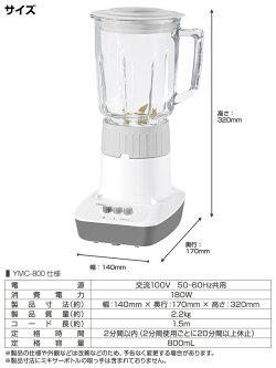 山善YAMAZENジュースミキサー(800ml)YMC-800(D)/YMC-801ミキサーブレンダーミックスジューススムージー野菜ジュースフレッシュジュースジューサー【送料無料】