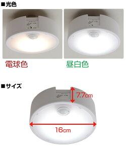 【あす楽】山善(YAMAZEN)LEDミニシーリングライト(人感センサー付)白熱電球60W相当MLC-S11天井照明LEDライト照明器具【送料無料】