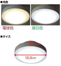 山善(YAMAZEN)LEDミニシーリングライト白熱電球60W相当MLC-101天井照明LEDライト照明器具LEDシーリング玄関廊下トイレ【送料無料】
