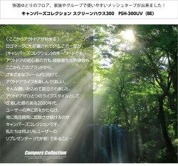 山善(YAMAZEN)キャンパーズコレクションスクリーンハウス(300×300cm)PSH-300UV