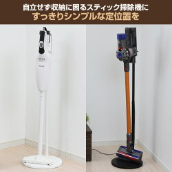 山善(YAMAZEN)クリーナースタンド(ダイソンマキタ他対応)RCS-30ホワイト/ブラック