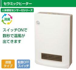山善(YAMAZEN)消臭セラミックファンヒーター(人感センサー付き)DSF-VB082(W)ホワイト
