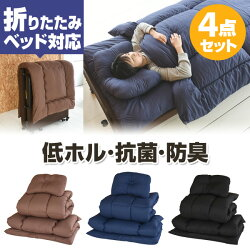 山善(YAMAZEN)布団セット4点折りたたみベッド対応コンパクト(掛けふっくら中綿1.5kg敷きたっぷり2.5kg)YEF-4