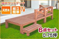 山善(YAMAZEN)ガーデンマスター極太ウッドデッキキット天然木6点セット0.75坪YWD-270ブラウン