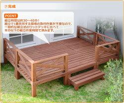 山善(YAMAZEN)ガーデンマスター極太ウッドデッキキット天然木11点セット1.5坪YWD-540ブラウン