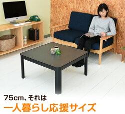 山善(YAMAZEN)カジュアルこたつ(75cm正方形)天面リバーシブルSEU-752(W)/JS-759(B)