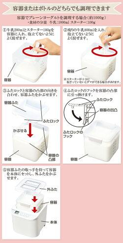 山善(YAMAZEN)発酵食メーカー発酵美人(レシピブック付き)YXA-100(W)
