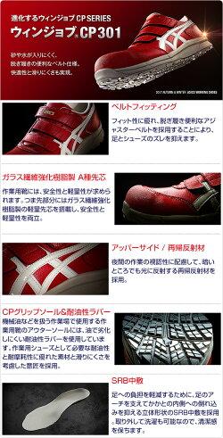 アシックス(ASICS)安全靴スニーカーウィンジョブFCP301/9090/0101