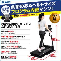 アルインコ(ALINCO)プログラム電動ウォーカー3118AFW3118