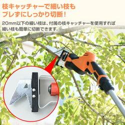 山善(YAMAZEN)4WAYガーデントリマー10.8V充電式高枝ポールトリマー&ポールソーLPHS-1025