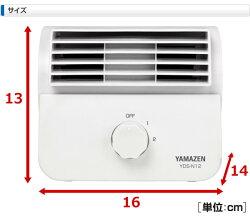 山善(YAMAZEN)デスクファン扇風機風量2段階(ロータリースイッチ)YDS-N12
