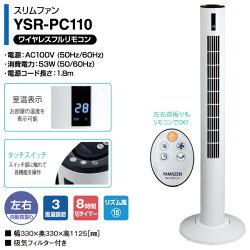 山善(YAMAZEN)ハイポジションスリムファン扇風機風量3段階(フルリモコン)切タイマー付き角度調整4段階(60/90/180/360度)YSR-PC110(W)ホワイト
