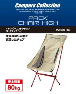 山善(YAMAZEN)キャンパーズコレクションパックチェアハイPCH-210(BE)