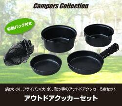 山善(YAMAZEN)キャンパーズコレクションアウトドアクッカーセットOCS-4