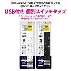 トップランド(TOPLAND)USB付き個別スイッチタップ1.5mコンセント4口USBポート2口急速充電2.4A合計1400WまでTPC150-WT