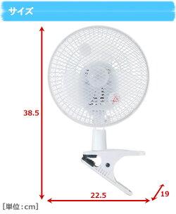 山善(YAMAZEN)18cmクリップ扇風機風量2段階YCS-C188