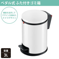 Hailo(ハイロ)ペダル式ゴミ箱ふた付きおしゃれピュアS(3L)