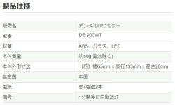 エイコー(EIKO)オーラルドクターLEDデンタルミラーDE-900WT