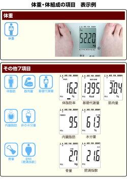 山善(YAMAZEN)体重体組成計HCF-355体重計体脂肪計体組成計ヘルスメーター【送料無料】