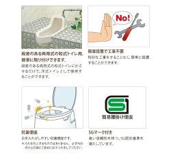 幸和製作所TacaoF(テイコブ)腰掛け便座両用式KB01