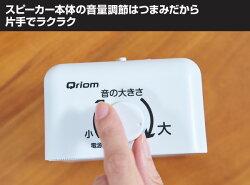 山善(YAMAZEN)キュリオムワイヤレス手元スピーカー(AC電源/乾電池対応)YWTS-800ホワイト