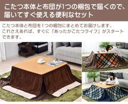 山善(YAMAZEN)パーソナルこたつ&こたつ布団セット(75×75cm)GNP-75FSET