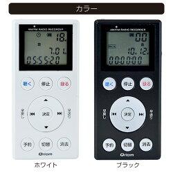 山善YAMAZENキュリオムラジとるラジオボイスレコーダー(AM/FM/ワイドFM)YRT-R200