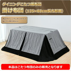 山善(YAMAZEN)ダイニングこたつ布団135×80cm長方形用KY-ST135GYグレー/ブラック
