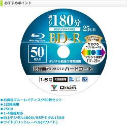 山善(YAMAZEN)キュリオム4倍速対応BD-R(1回録画用)25GBスピンドルケース50枚BD-R50SPblu-rayBD-R録画用ブルーレイディスクディスクブルーレイ50枚スピンドル【送料無料】