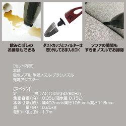 山善YAMAZENWet&Dry(ウェット&ドライ)コードレスハンディクリーナー(吸水ノズル&ブラシノズル&隙間ノズル付)ZHG-NW48(R)