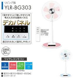 山善(YAMAZEN)30cmリビング扇風機風量3段階(リモコン)切タイマー付きYLR-BG303