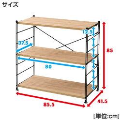 山善(YAMAZEN)ラック木製棚板(幅86奥行42)3段MWS-80843ワイヤーラックスチールシェルフスチールラックオープンラックウッドラック本棚【送料無料】