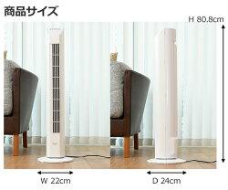 スリムファン扇風機風量3段階(リモコン)切タイマー付きYSR-J802スリム扇風機ハイタワーファンタワーファンリビングファンリモコン首振り扇風機山善YAMAZEN【送料無料】【あす楽】