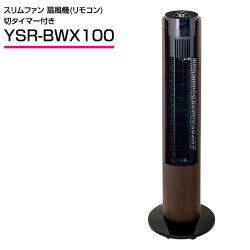 山善(YAMAZEN)スリムファン扇風機(リモコン)切タイマー付きYSR-BWX100ブラック×木目