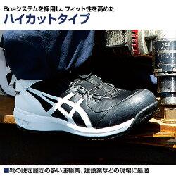アシックス(ASICS)安全靴スニーカーウィンジョブFCP304Boa(1271A030)