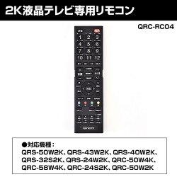 山善(YAMAZEN)テレビリモコンキュリオム2K対応液晶テレビ専用QRS-RC02