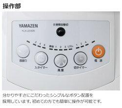 山善(YAMAZEN)DCモーター風量4段階30cmリビング扇風機(フルリモコン)入切タイマー付き静音モード搭載YLX-LD305(W)