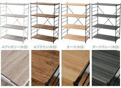山善(YAMAZEN)ラック木製棚板(幅86奥行42)4段MWS-12844ワイヤーラックスチールシェルフスチールラックオープンラックウッドラック本棚【送料無料】