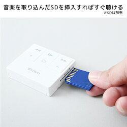 山善YAMAZENキュリオムポータブルSDプレーヤー音楽プレーヤーYSDP-100(W)ホワイト
