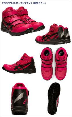 アシックス(ASICS)安全靴スニーカーウィンジョブJSAA規格A種認定品FCP203マジックテープベルトタイプハイカット作業靴ワーキングシューズ安全シューズセーフティシューズ【送料無料】