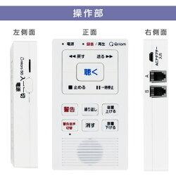 山善YAMAZENキュリオム自動通話録音機まも録YDR-100AT(W)ホワイト