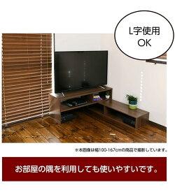山善(YAMAZEN)伸縮テレビ台幅80-127CSLB-800(WL)ウォルナット