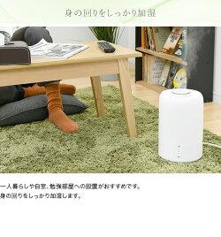 山善(YAMAZEN)超音波式加湿器卓上オフィスおしゃれ(木造約4畳・プレハブ約7畳)MZ-J15(W)