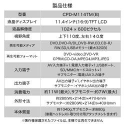 山善YAMAZENキュリオムポータブルDVDプレーヤーヘッドレストモニターヘッドレストツインDVDプレーヤー11.4インチDVDCPD-M114TM(B