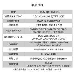 山善YAMAZENキュリオムポータブルDVDプレーヤーヘッドレストモニターヘッドレストツインDVDプレーヤー10.1インチCPD-M101TMD(B)
