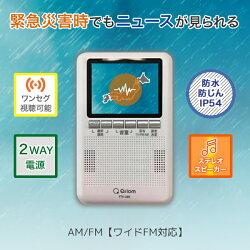 山善YAMAZENキュリオムワンセグテレビポータブルテレビ2.8インチYT-RTV280WN